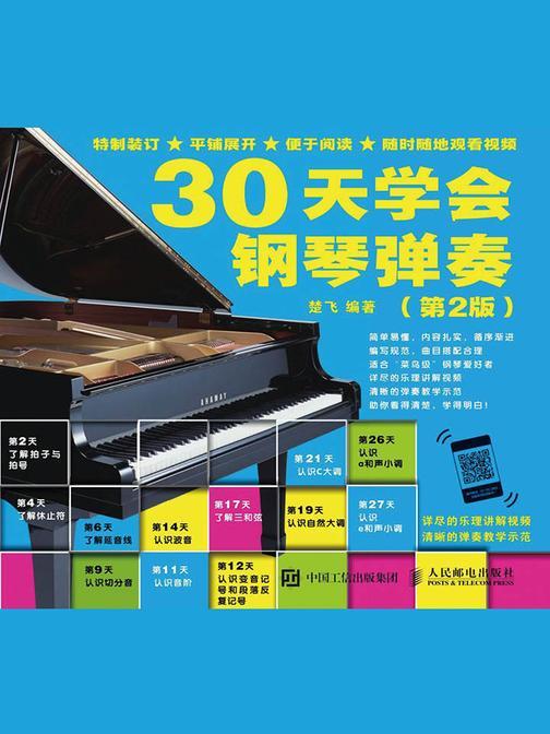30天学会钢琴弹奏(第2版)