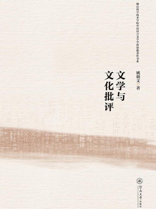 佛山科学技术学院中国语言文学学科资助著作书系·文学与文化批评