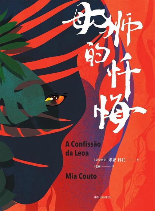 米亚·科托作品系列:母狮的忏悔(企鹅兰登·中信大方联合出品!开创性地将葡萄牙语与莫桑比克民族性相融合,使非洲文学焕发出前所未有的新生机!)