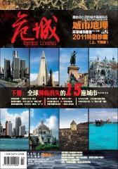 城市地理:危城2011年第1-2期(电子杂志)(仅适用PC阅读)