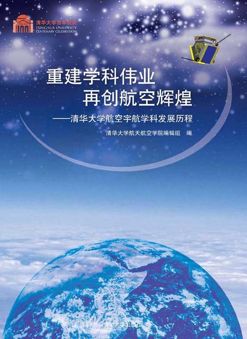 重建学科伟业 再创航空辉煌:清华大学航空宇航学科发展历程(仅适用PC阅读)
