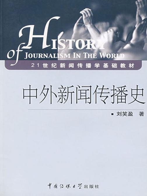 中外新闻传播史