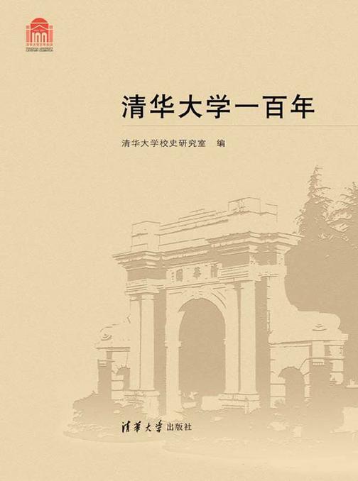 清华大学一百年(仅适用PC阅读)