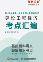 2017年一级建造师《建设工程经济》考点汇编
