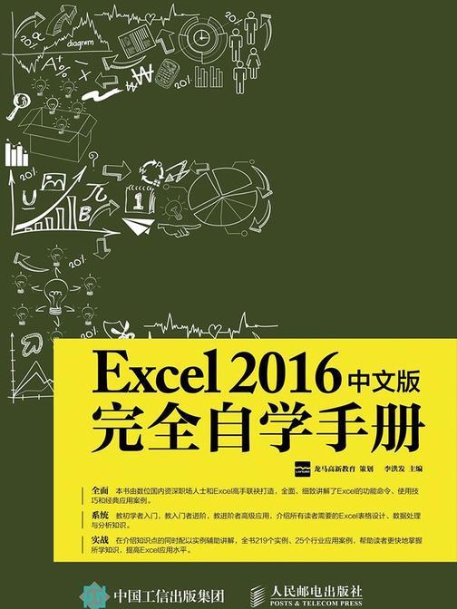 Excel 2016中文版完全自学手册