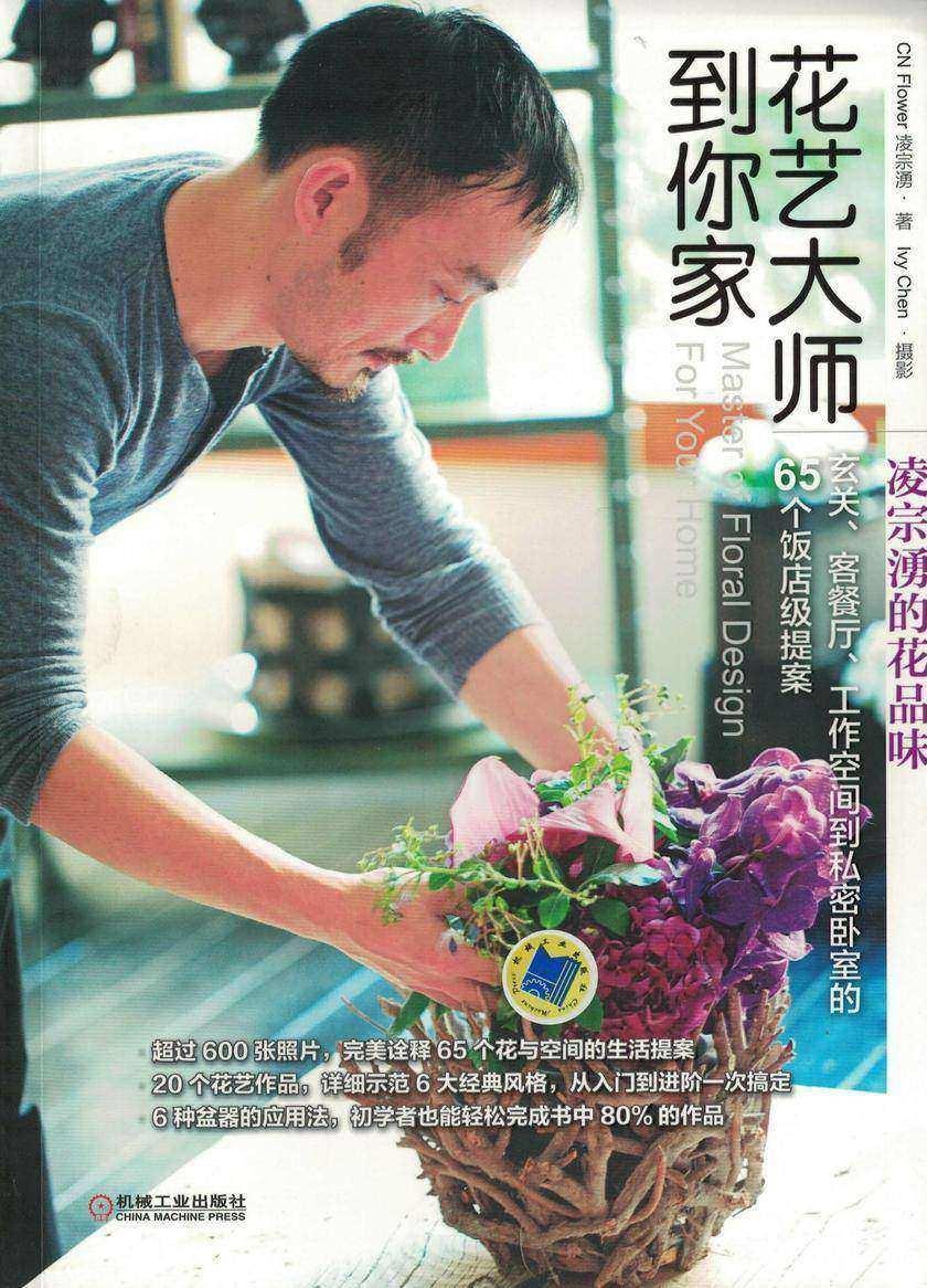 花艺大师到你家——凌宗湧的花品味