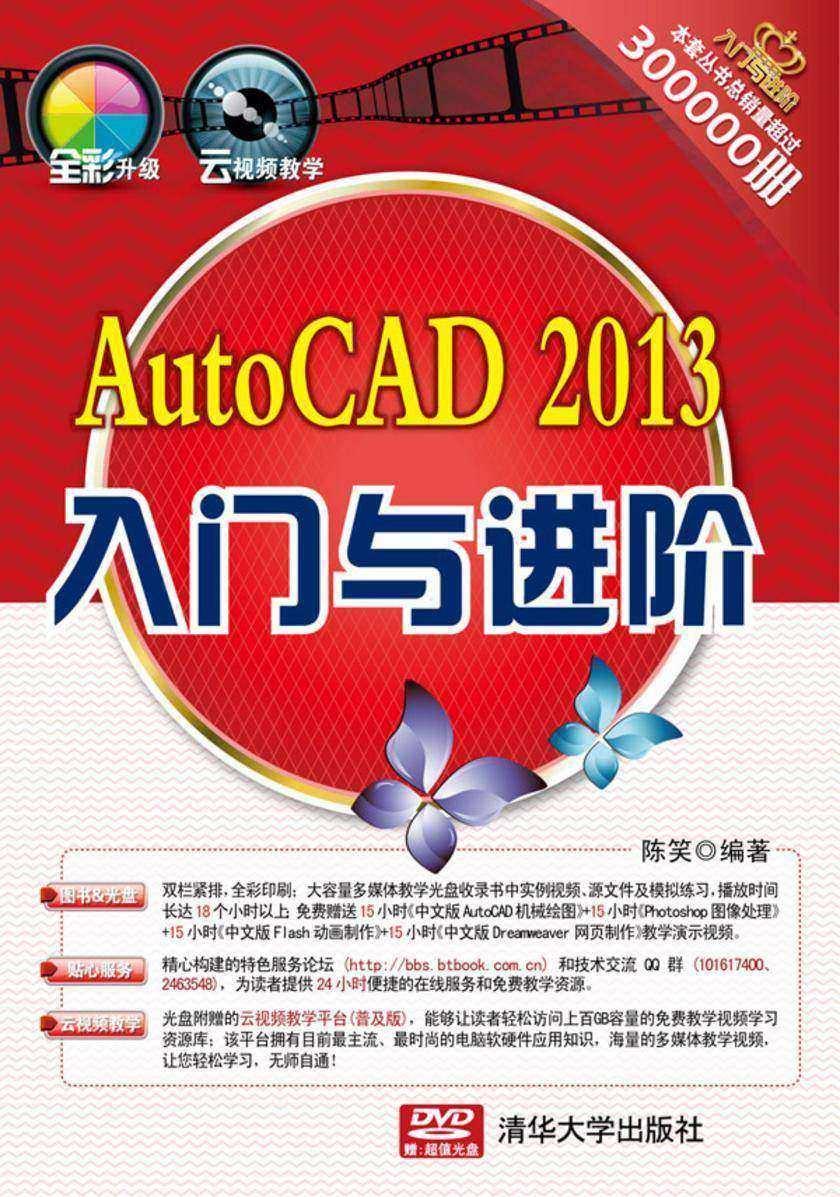 AutoCAD 2013入门与进阶(光盘内容另行下载,地址见书封底)(仅适用PC阅读)