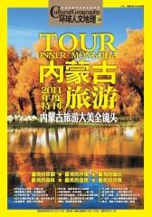 内蒙古旅游大美全镜头(电子杂志)(仅适用PC阅读)