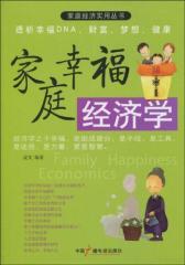 家庭幸福经济学