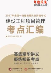 2017年一级建造师-建设工程项目管理-考点汇编
