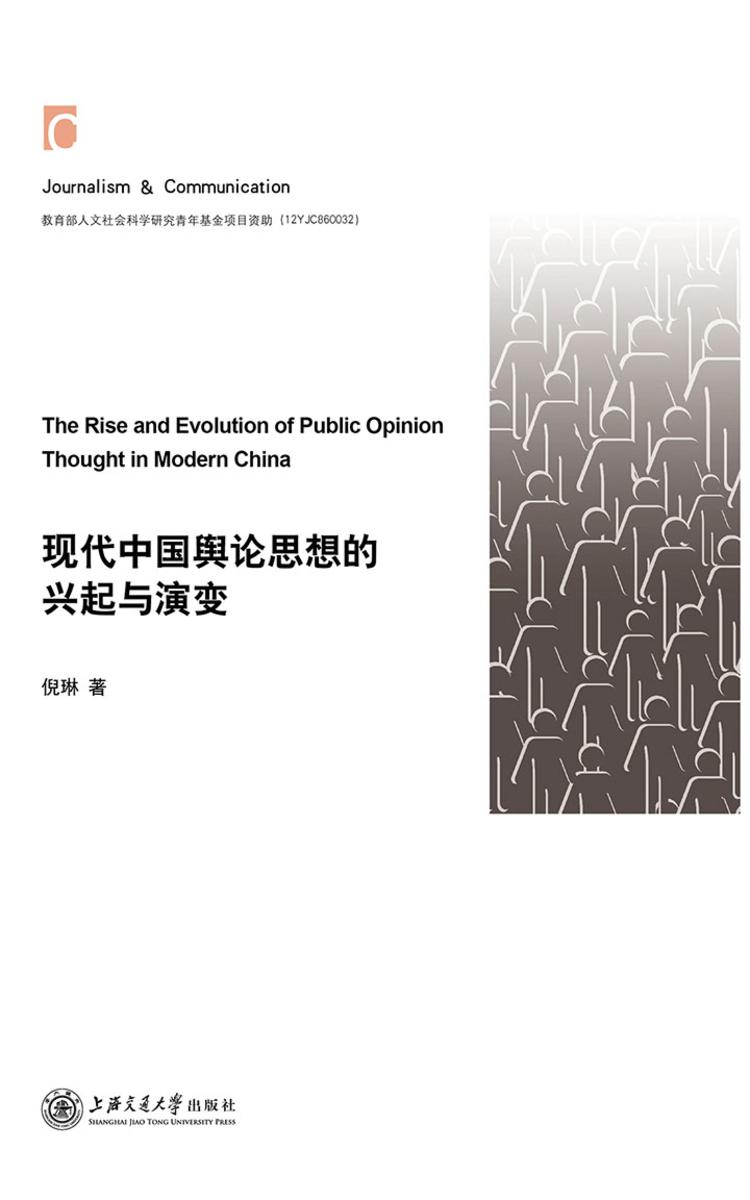 现代中国舆论思想的兴起与演变