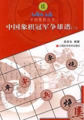 中国象棋冠军争雄谱(三)