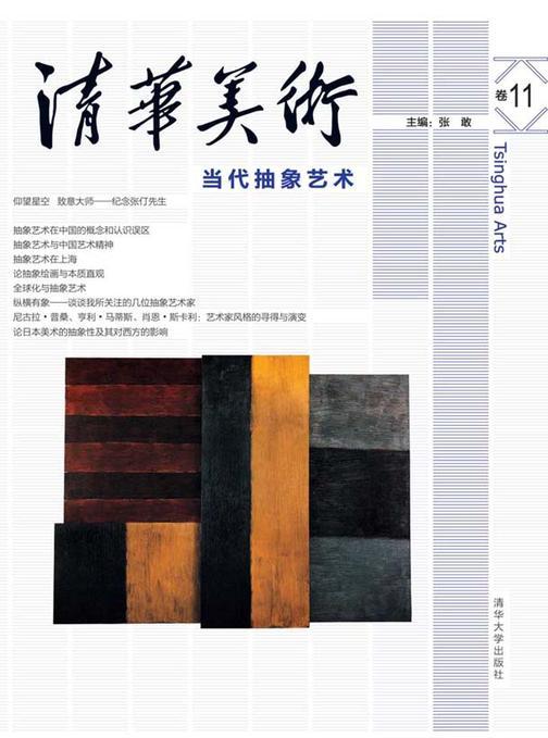 清华美术.卷11,当代抽象艺术(仅适用PC阅读)