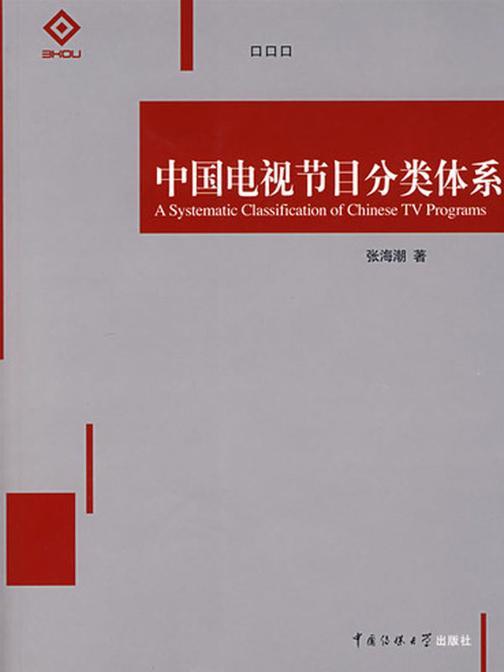 中国电视节目分类体系