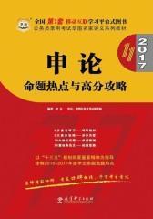(2017)公务员录用考试华图名家讲义系列教材:申论命题热点与高分攻略(第11版)