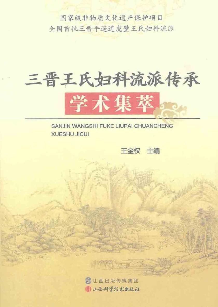 三晋王氏妇科流派传承学术集萃