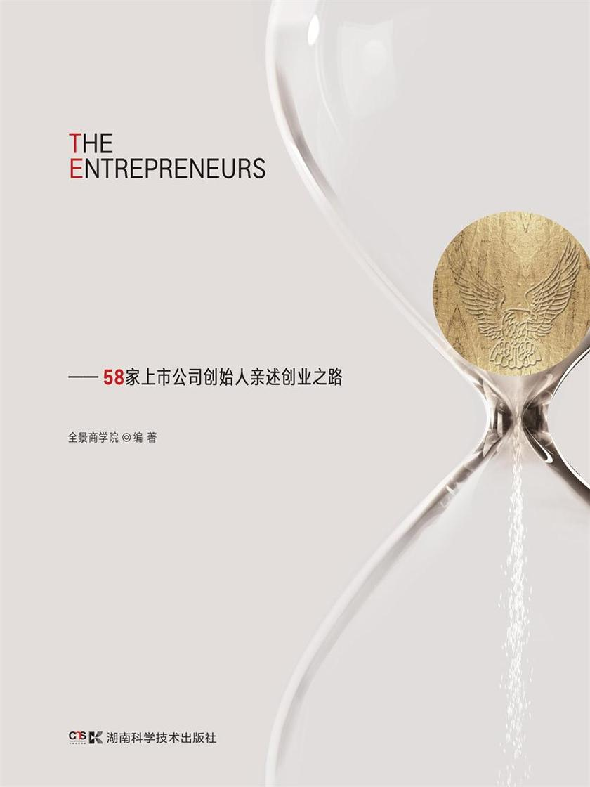 约见资本人——58家上市公司创始人亲述创业之路(感受创业的力量!从0到掌控3000亿市值的故事)