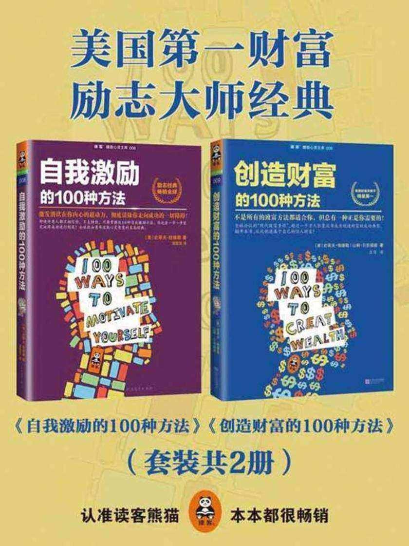美国第一财富励志大师经典(自我激励的100种方法+创造财富的100种方法)(套装共2册)