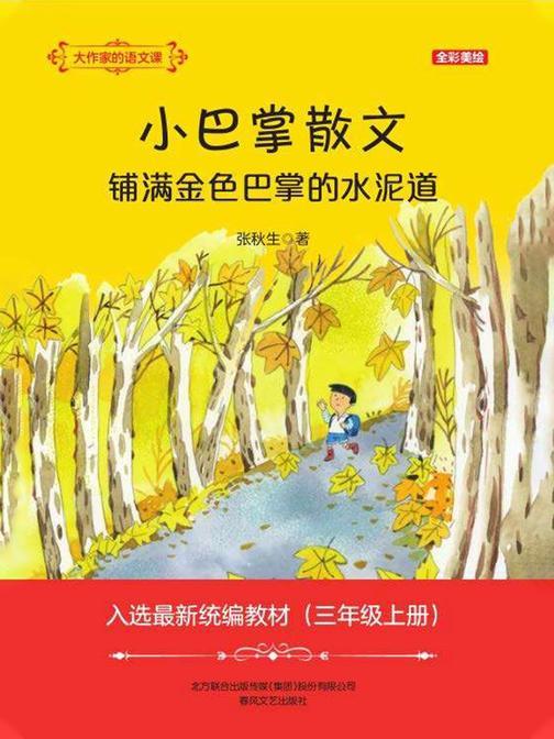 大作家的语文课·铺满金色巴掌的水泥道(全彩·美绘)