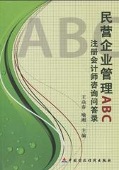 民营企业管理 ABC(仅适用PC阅读)