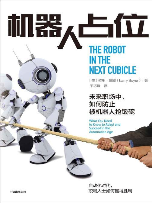 机器人占位:未来职场中,如何防止被机器人抢饭碗
