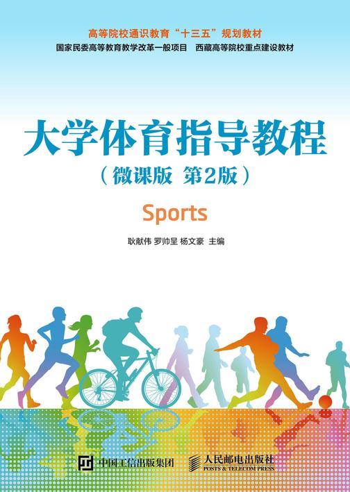 大学体育指导教程(微课版 第2版)