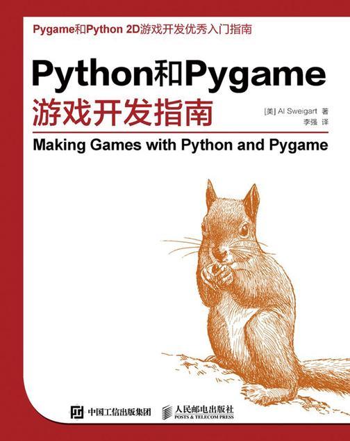 Python和Pygame游戏开发指南