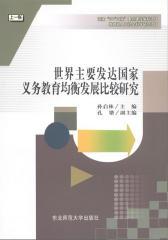 世界主要发达国家义务教育均衡发展比较研究