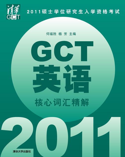 2011硕士学位研究生入学资格考试GCT英语核心词汇精解