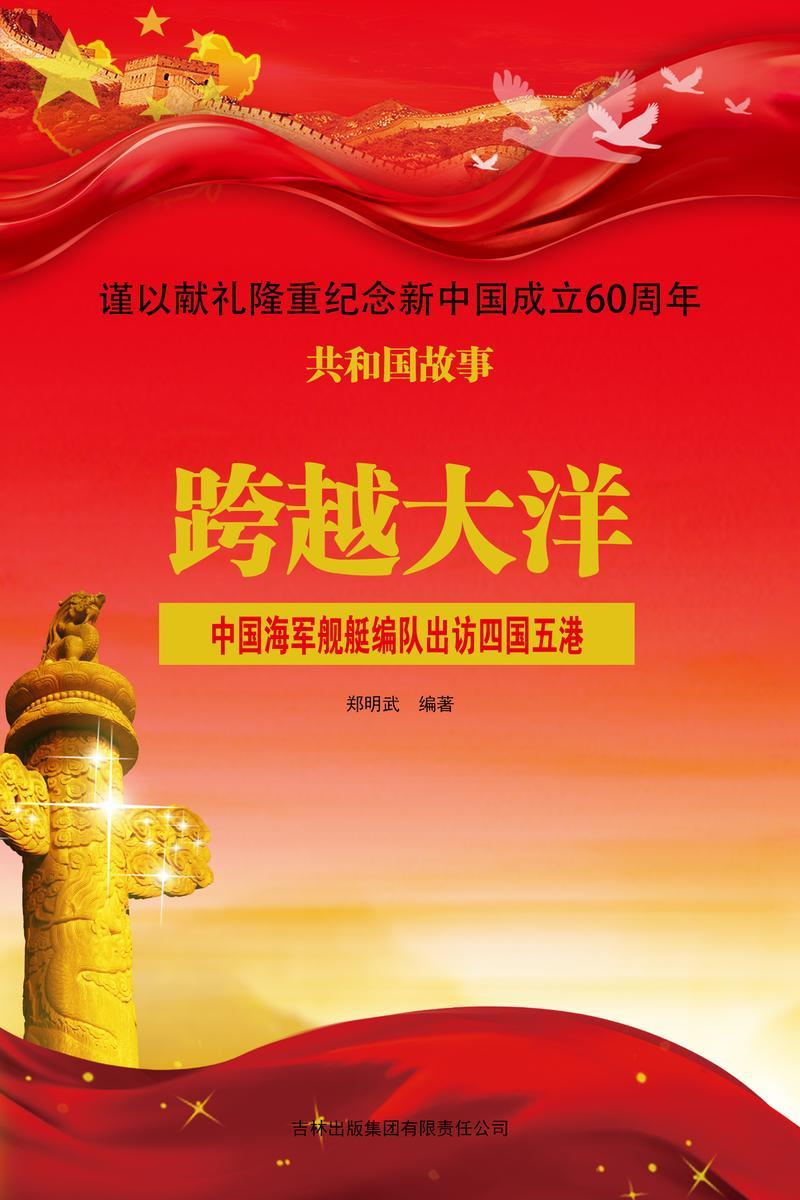 跨越大洋:中国海军舰艇编队出访四国五港