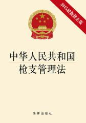 中华人民共和国枪支管理法