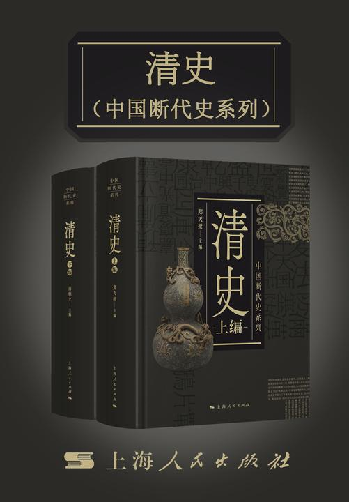 清史(上、下)(中国断代史系列)