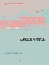 亚得里亚海的女王:威尼斯艺术和历史之旅