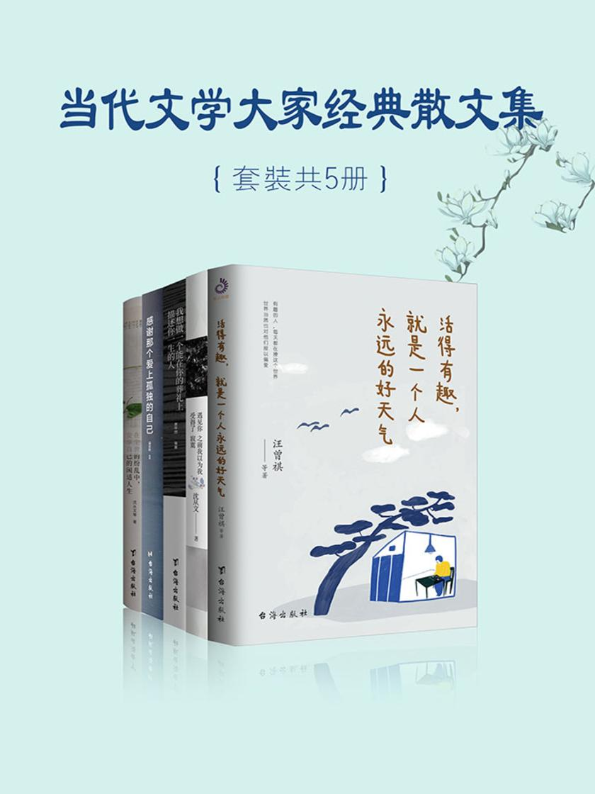 当代文学大家经典散文集(套装共5册)