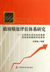 政府绩效评估体系研究:从政府公共支出的角度创设政府绩效评估体系