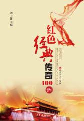 红色经典传奇100例