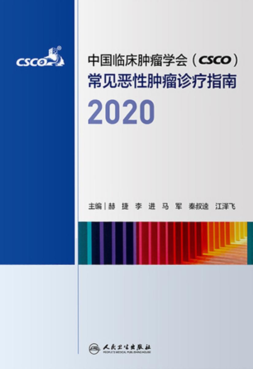 中国临床肿瘤学会(CSCO)常见恶性肿瘤诊疗指南.2020
