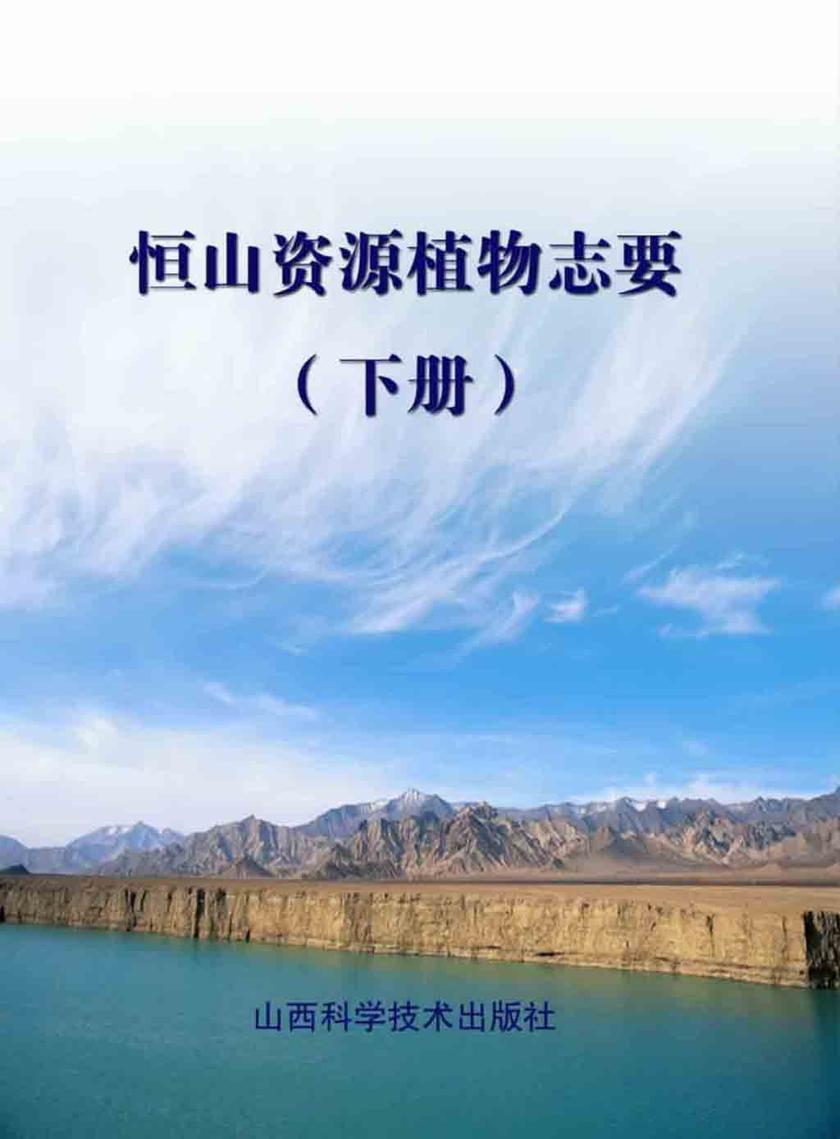 恒山资源植物志要(下)
