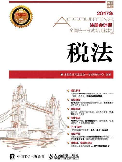 2017年注册会计师全国统一考试专用教材 税法