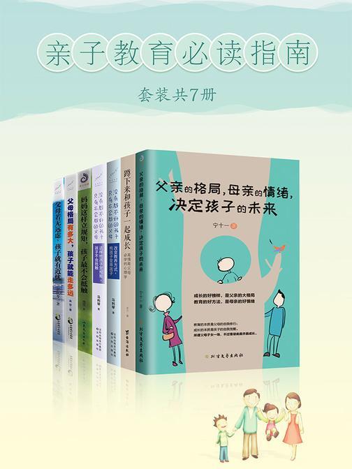 亲子教育必读指南(套装共7册)
