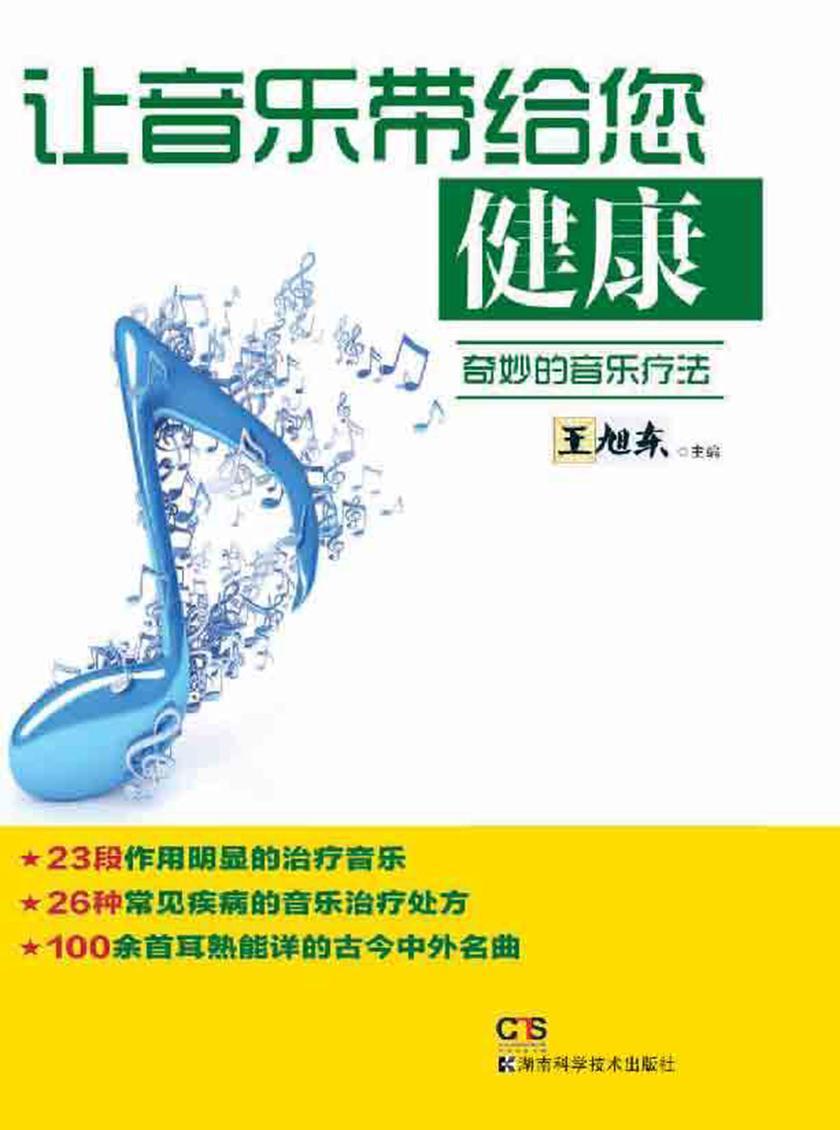 让音乐带给您健康——奇妙的音乐疗法(音乐养生,防病疗疾,丰富生活情趣,提高生命质量)