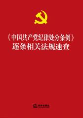 《中国共产党纪律处分条例》逐条相关法规速查