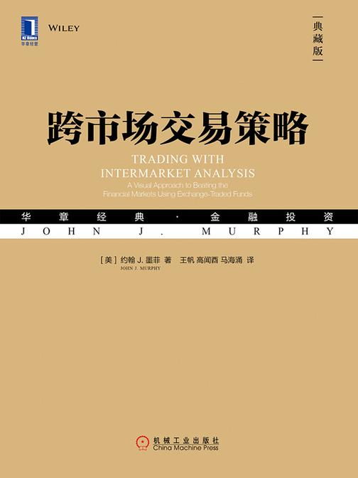 跨市场交易策略(典藏版)