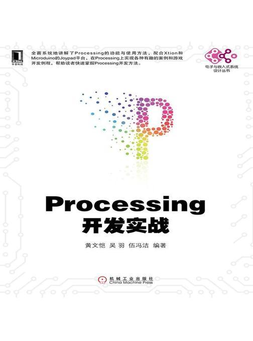 Processing开发实战