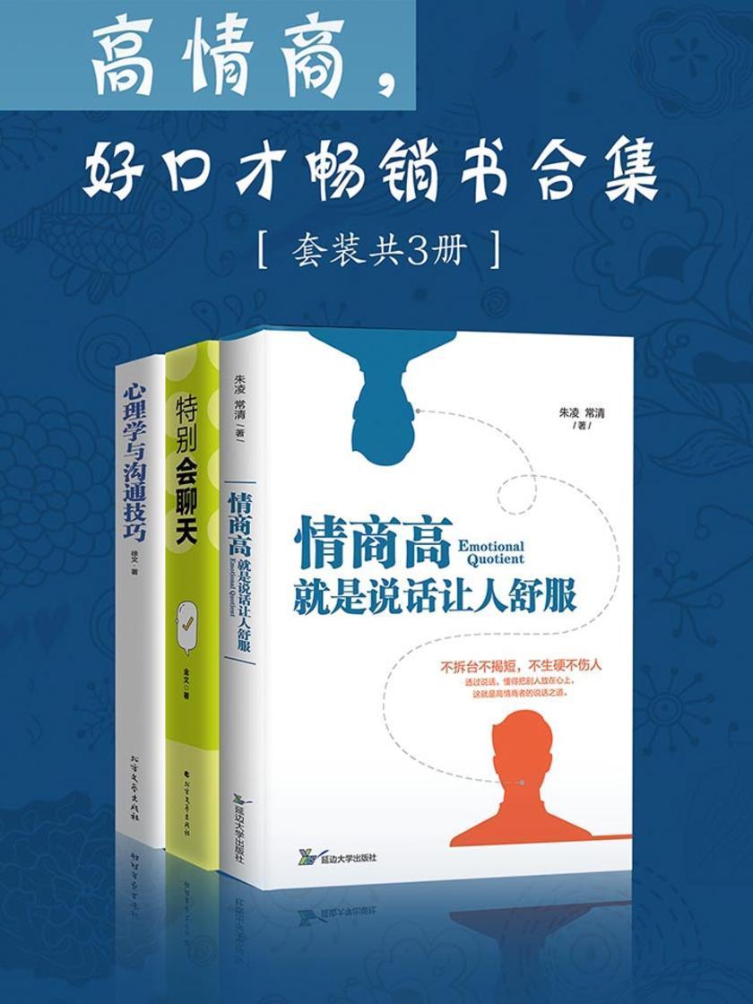 高情商,好口才畅销书合集(套装共3册)