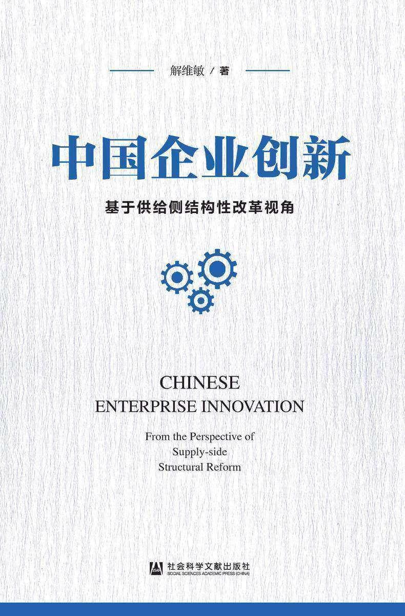 中国企业创新:基于供给侧结构性改革视角