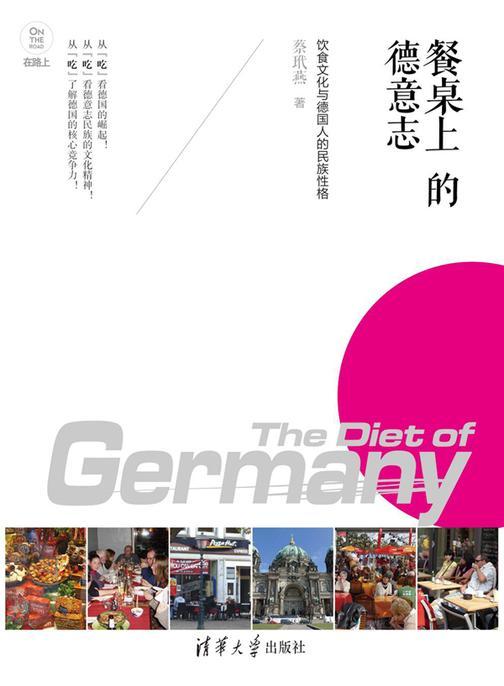 餐桌上的德意志——饮食文化与德国人的民族性格
