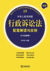 最新中华人民共和国行政诉讼法配套解读与实例