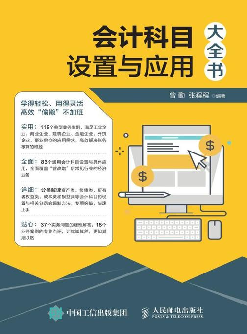 会计科目设置与应用大全书