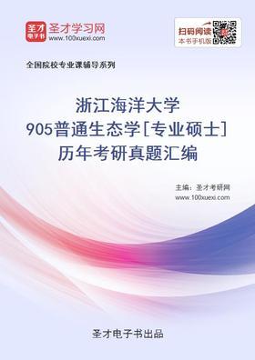 浙江海洋大学905普通生态学[专业硕士]历年考研真题汇编